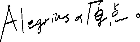 Alegriasの原点。